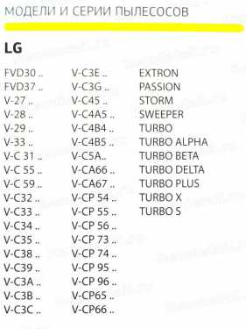 Мешок для пылесоса LG L-04