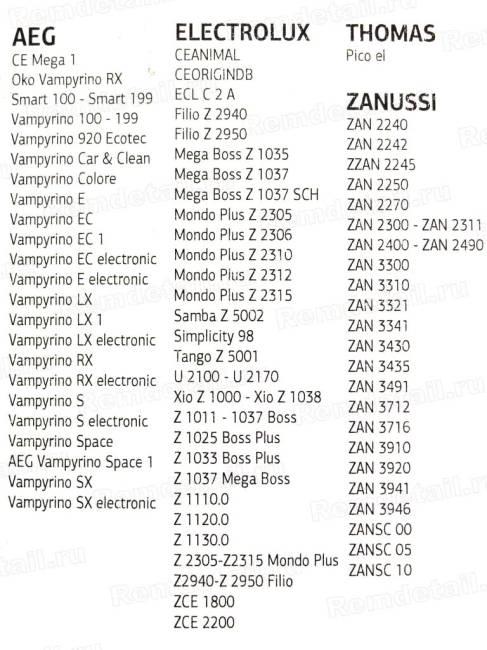 Мешок для пылесоса Electrolux Thomas Zanussi AEG EL-03